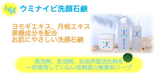 ウミナイビ洗顔石鹸